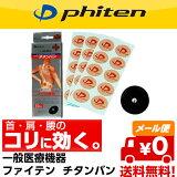 ファイテン チタンバン 一般医療機器 phiten [PT51]肩 腰 膝 ひじ 貼るチタンテープ【メール便/送料無料(4個まで)】