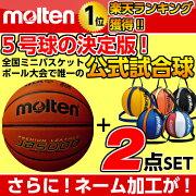 バスケットボール モルテン ミニバス