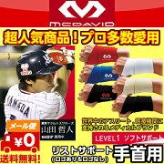 マクダビッド手首サポーター高校野球対応リストサポート[ロゴあり:M451F][ロゴなし:M451N]McDavid