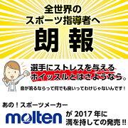 モルテンコーチングホイッスルトレーナー専用molten[RA0110-K][RA0110-KR][RA0110-KT][RA0110-KW]