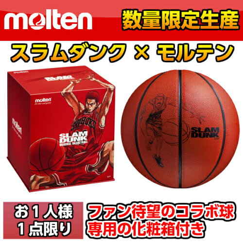 スラムダンク×モルテン SLAM DUNK molten バスケットボール 7号 MTB7WW-SD 【数量限定...