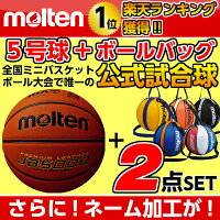 バスケットボール5号球B5C5000モルテンmolten【ボールバックSET】
