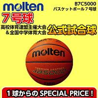 バスケットボール7号球B7C5000モルテンmoltenバスケボール[MTB7WW後継モデル]【一般男子・大学男子・高校・中学男子用】【売れ筋】