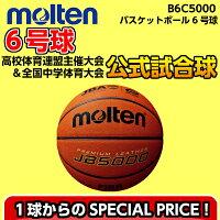 バスケットボール6号球B6C5000モルテンmolten