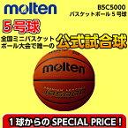 バスケットボール 5号球 B5C5000 モルテン molten バスケボール [MTB5GWW 後継モデル] 全国ミニバス大会公式試合球【小学校用】【売れ筋】