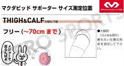 マクダビッドM474太ももサポーターコンプレッションサイラップMcDavid[LEVEL2]ミドルサポート大腿部サポーターふとももサポーター肉離れ筋断裂ラップタイプ巻きつけ式【売れ筋】