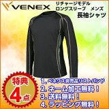 ベネクス(VENEX)リカバリーウェア MEN'S メンズリチャージ ロングスリーブ 6402 ファントムブラック【ネーム加工無料】【送料無料】長そで リラックス シャツ