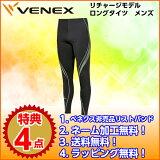 ベネクス(VENEX)リカバリーウェア MEN'S メンズリチャージ ロングタイツ 6403 ファントムブラック【ネーム加工無料】【送料無料】リラックス