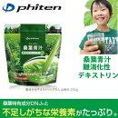 ファイテン(phiten)桑葉青汁難消化性デキストリンプラス