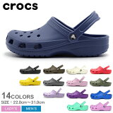 送料無料 crocs classic cayman クロックス クラシック(ケイマン)海外 正規品 サボ サンダル 靴 全25色中10色 くろっくすメンズ(男性用) 兼レディース(女性用) クロックバンド も取扱い ファッション