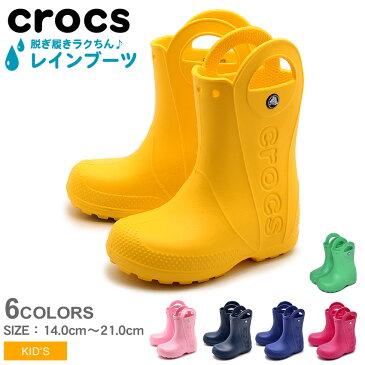送料無料 crocs クロックス レインブーツ キッズハンドル イット レイン ブーツ HANDLE IT RAIN BOOTジュニア(子供用)