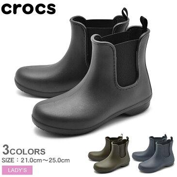 送料無料 CROCS クロックス レインブーツ 全2色フリーセイル チェルシー ブーツ FREESAIL CHELSEA BOOT204630 060 3Q6 レディース