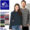 セントジェームス SAINT JAMES メリディアン MERIDIEN 2 5196 ボーダー カットソー クルーネック バスクシャツ 全13色ピリアック ウェッソン メンズ レディース アウトドア