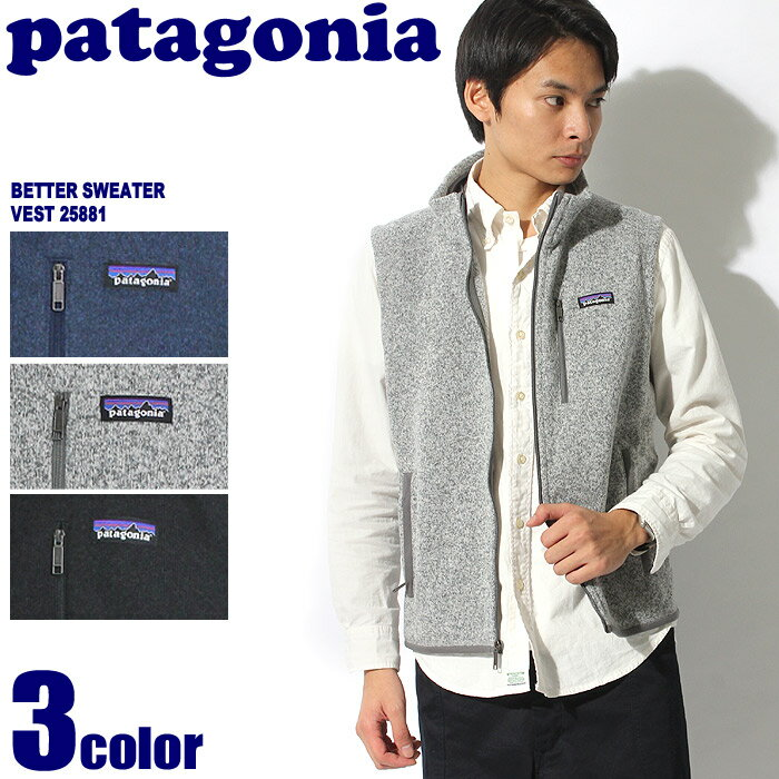 パタゴニア ベター・セーター・ベスト