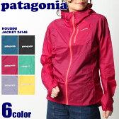 送料無料 PATAGONIA パタゴニア ジャケット ウィメンズ フーディニ ジャケット ヨークイエロー 他全6色 2017年モデルWOMEN'S HOUDINI JACKET 24146トレッキング アウトドア ジップアップ レディース(女性用)