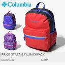 COLUMBIA コロンビア バックパック 全3色プライスストリーム 13L バッグ PRICE STREAM 13L BACKPACKPU8248 013 410 518 キッズ&ジュニア(子供用)