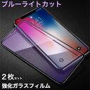 2枚セット iPhone11 Pro Max iPhoneXSMax XS XR X 8 Plus 8 7 Plus 7 6s Plus 6 Plus 6s 6 ガラスフィルム ブルーライトカット 日本旭硝子製素材 9H硬度 耐衝撃 気泡レス 指紋防止