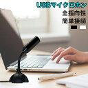 USBマイクロホン 全指向性 USB接続 マイクロフォン 角...