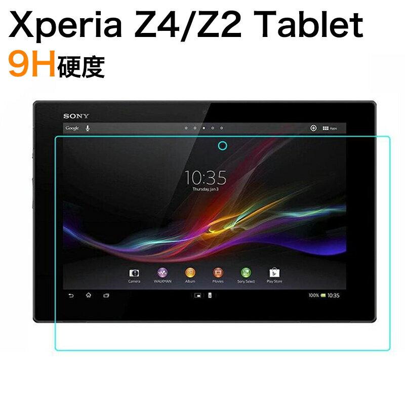 タブレットPCアクセサリー, タブレット用液晶保護フィルム Xperia Z4 Tablet Xperia Z2 Tablet 9H