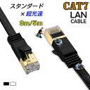 LANケーブル CAT7 5m 3m 10ギガビット 高速光通信対応 ツメ折れ防止 ランケーブル カ