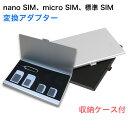 SIM アダプター nano SIM micro SIM 標準SIM 変換アダプター 5点セット 取り出すピン付き アルミ収納ケース SIMホルダー iPhoneXS Max XR スマホ拡張
