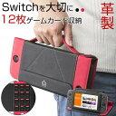 ニンテンドースイッチ ケース Nintendo Switch ケース おしゃれ 手帳型カバー カード収納 スタンド可 マグネット式 耐衝撃 落下防止 Joy-Conの着脱OK