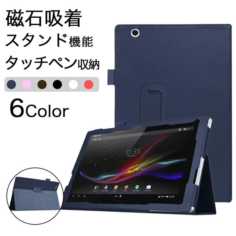 タブレットPCアクセサリー, タブレットカバー・ケース Xperia Z4 Tablet Xperia Z2 Tablet SO-05F SOT21 SGP512 SO-05G SOT31 SGP712