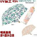 折りたたみ日傘 晴雨兼用 トロピックフラワー ミニ ネイビー...