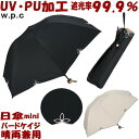 折りたたみ日傘 晴雨兼用 遮光バードケージ ワイドスカラップ ミニ ベージュ/ブラック 日傘 折りた