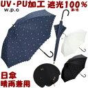 日傘 晴雨兼用 遮光 ジェムリボン ブラック/ネイビー/オフ...