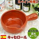 スペイン製 キャセロール アヒージョ鍋
