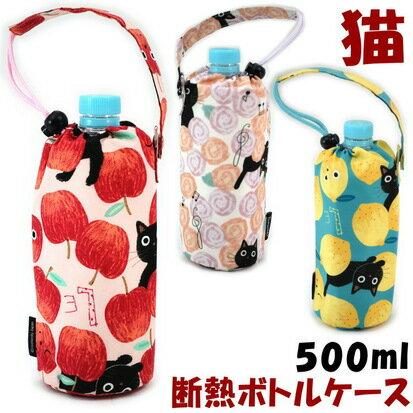 断熱ボトルケースプリントたまちゃん3柄から選択リンゴレモン花noafamilyペットボトルケース保冷ペットボトルホルダーペットボ