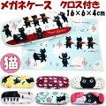 メガネケースクロス付き猫柄選べる7色noafamily猫雑貨猫グッズねこネコキャットめがねケースめがね入れ眼鏡ケース眼鏡入れメガネ入れノアファミリーレディースかわいいおしゃれギフト包装無料