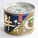 伊達の牛たん旨しお煮/缶詰 【12缶】 缶切り不要 〔お弁当 おつまみ ご飯のおとも〕【代引不可】
