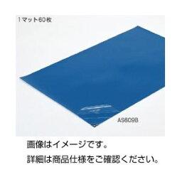 (まとめ)クリーンマット AS609B(60枚×1マット)【×3セット】