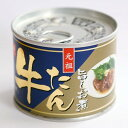 伊達の牛たん旨しお煮/缶詰 【18缶】 缶切り不要 〔お弁当 おつまみ ご飯のおとも〕【代引不可】