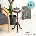 クラシックサイドテーブル(ダークブラウン/茶) 幅30cm 丸テーブル...
