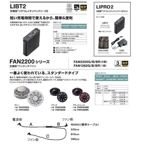 空調服 フード付き ポリエステル製長袖ブルゾン リチウムバッテリーセット BP-500BFC69S3 チャコール L