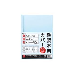 (業務用30セット) アコ・ブランズ 製本カバーA4 3mmブルー10冊 TCB03A4R