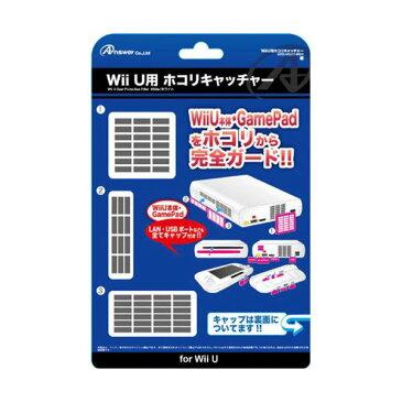 (まとめ)アンサー Wii U/Wii U GamePad用「ホコリキャッチャー」(ホワイト) ANS-WU019WH【×5セット】