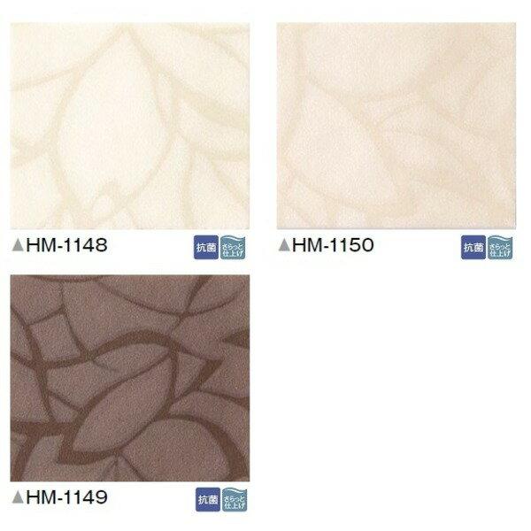 サンゲツ 住宅用クッションフロア パターン  品番HM-1150 サイズ 182cm巾×8m