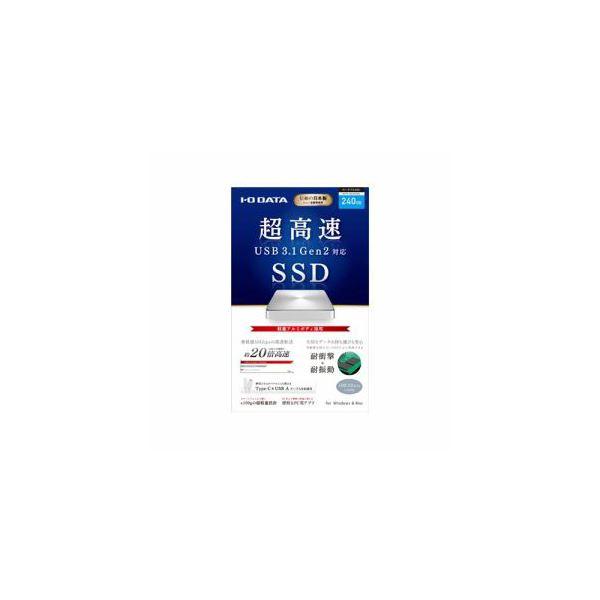 IOデータ USB 3.1 Gen2 Type-C対応 ポータブルSSD 240GB SDPX-USC240SB