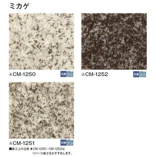 サンゲツ 店舗用クッションフロア ミカゲ 品番CM-1250 サイズ 182cm巾×4m