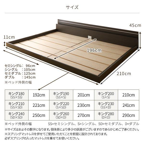 【組立設置費込】 日本製 連結ベッド 照明付き フロアベッド ワイドキングサイズ210cm (SS+SD) (ボンネルコイルマットレス付き) 『NOIE』 ノイエ ホワイト 白 【代引不可】