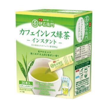 宇治の露製茶 伊右衛門カフェインレスインスタント緑茶スティック 0.8g 1セット(120本:30本×4箱)