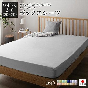 ボックスシーツ/寝具 単品 【ワイドキング240(SD+SD) グレー】 日本製 綿100% 洗える 通気性 ファミリーサイズ【代引不可】