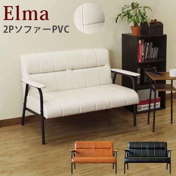 Elma2Pソファ ブラウン(BR)【代引不可】