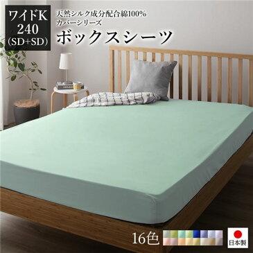 ボックスシーツ/寝具 単品 【ワイドキング240(SD+SD) ストレイトグリーン】 日本製 綿100% 洗える 通気性 ファミリーサイズ 【代引不可】