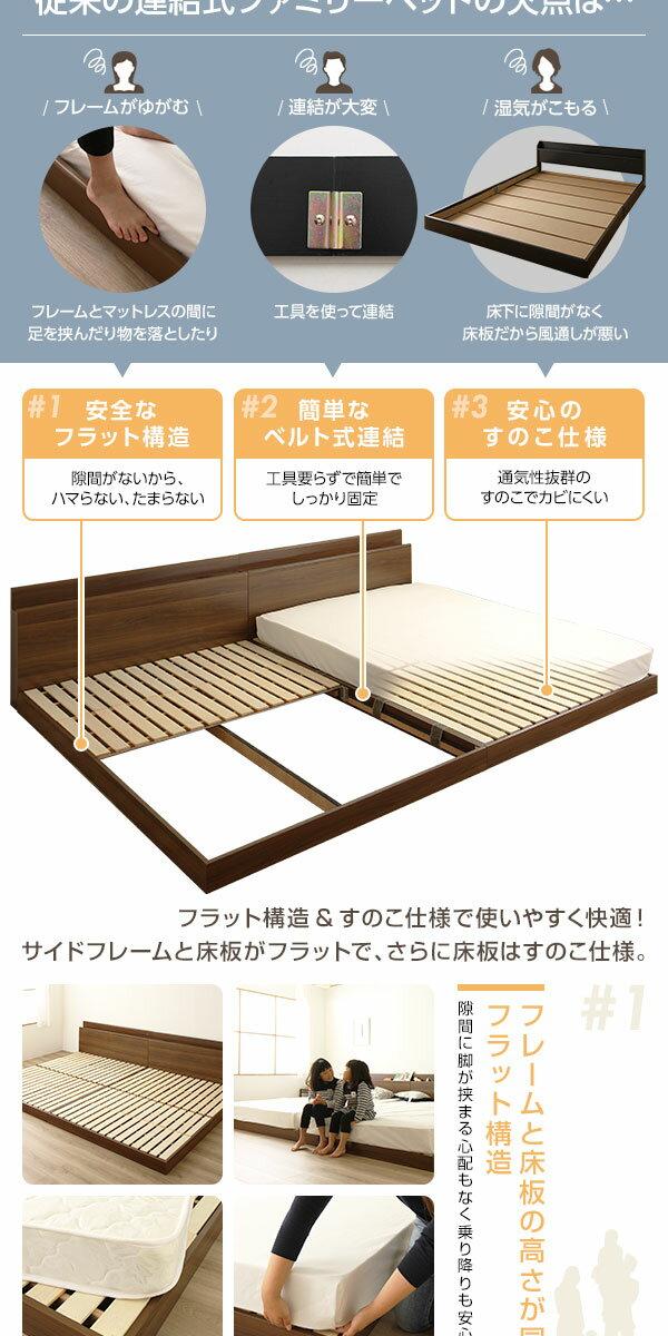 宮付き 連結式 すのこベッド セミシングル ウォルナットブラウン 『ファミリーベッド』 ボンネルコイルマットレス 1年保証