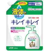 ライオン キレイキレイ 薬用液体ハンドソープ つめかえ大型サイズ450ml (0803-0203)